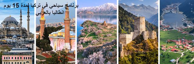 برنامج سياحي لتركيا لمدة 15 يوم. 4 انطاليا - 4 طرابزون - 7 اسطنبول