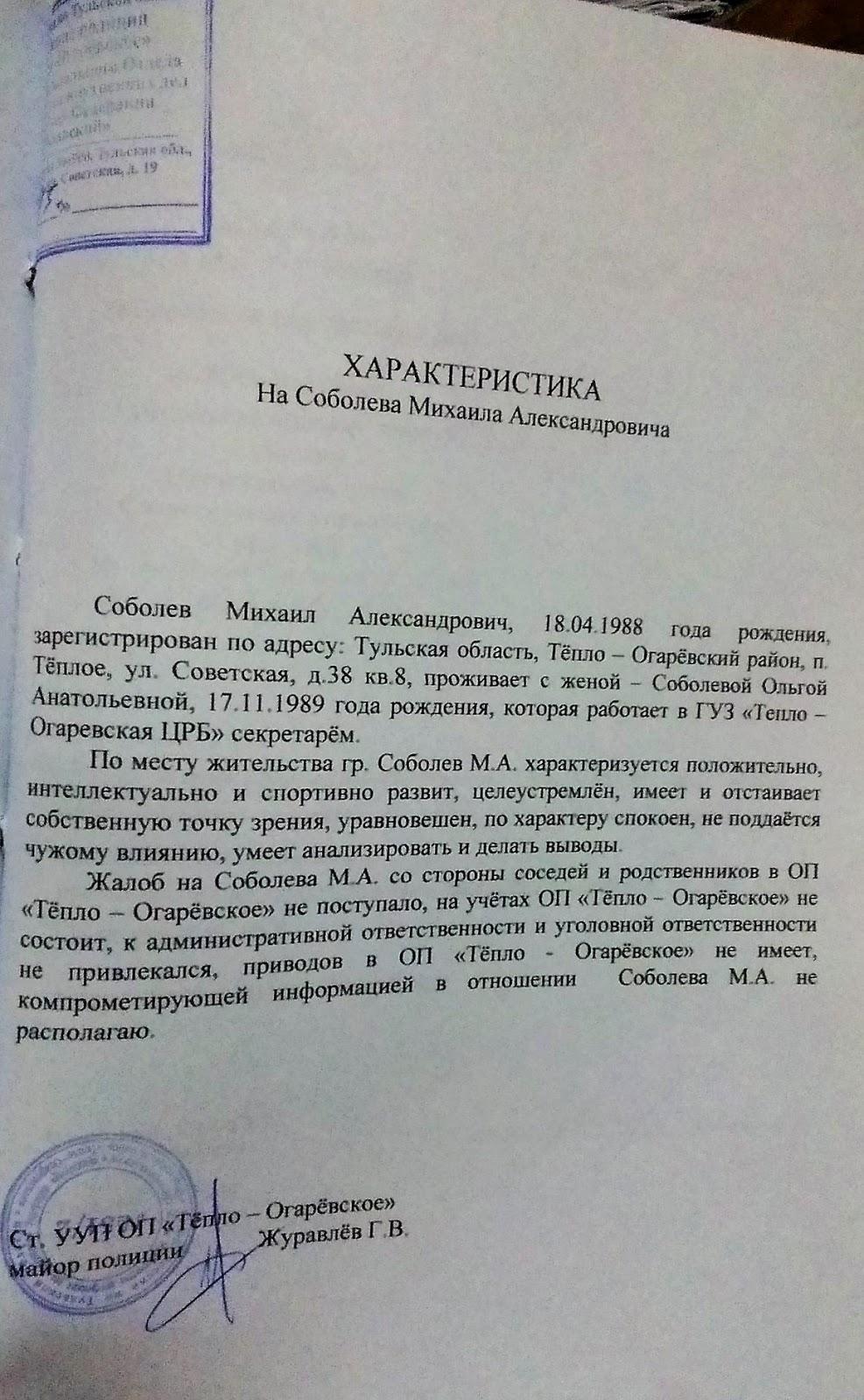Характеристику с места работы в суд Хорошевский 1-й проезд справка 2 ндфл о доходах