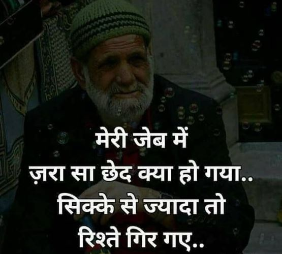 True Life events quotes in hindi