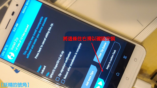 P 20170125 234140 - 【圖文教學】Zenfone 3 ROOT 超簡單!新手也不怕的 ROOT 取得攻略