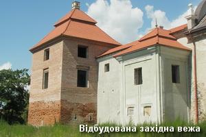 Відбудована західна вежа замку