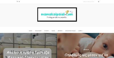 Meet the blogger Διαμάντω από το ιστολόγιο www.mamakaipaidi.com