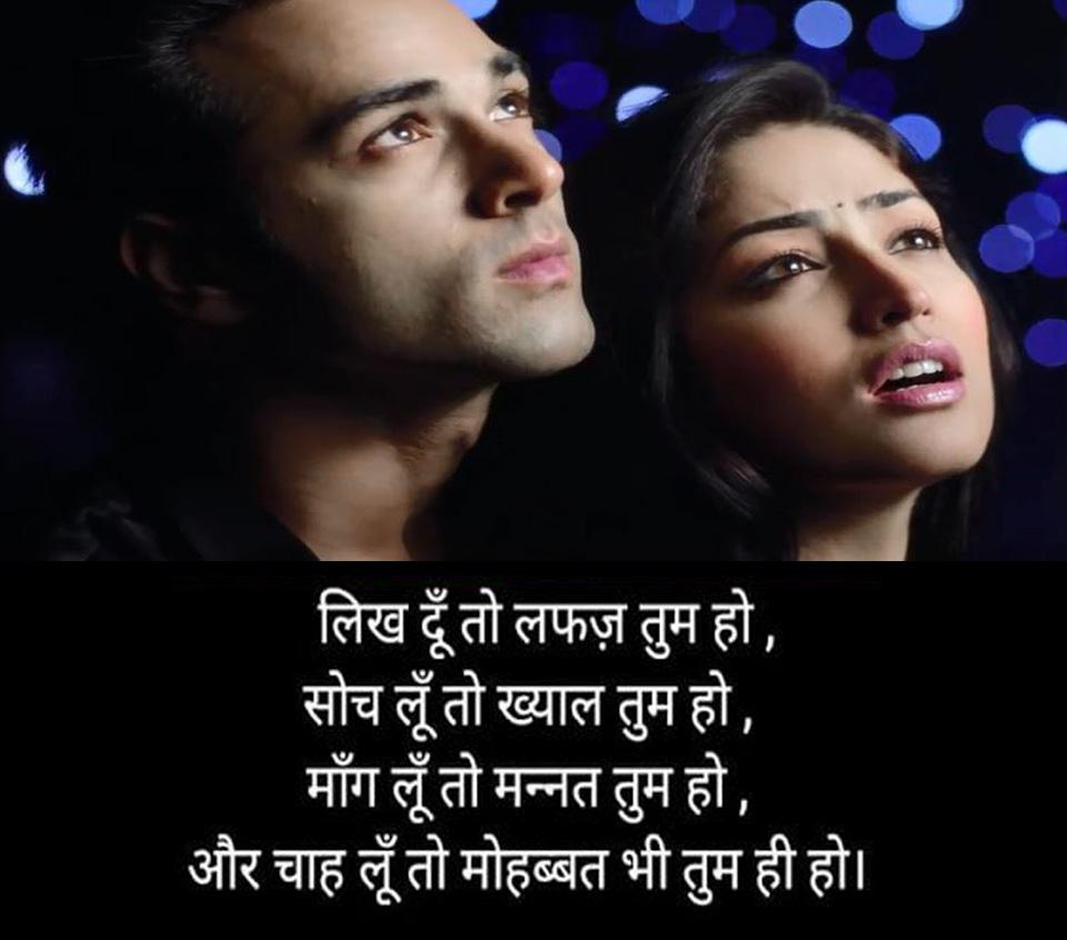 Romantic Shayari for Whatsapp