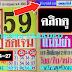 มาแล้ว...เลขเด็ดงวดนี้ 3ตัวตรงๆ หวยซองแม่นยำชัดเจน งวดวันที่1/8/61