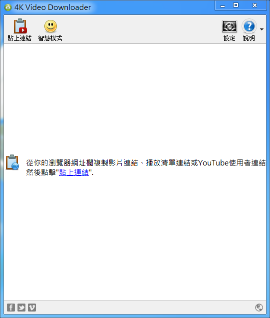 Image%2B002 - 4K Video Downloader - 一鍵下載多部YouTube影片,繁體中文免安裝