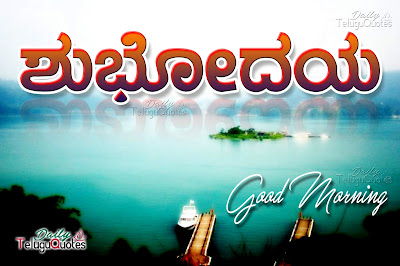 Latest-Kannada-Good-Morning-Quotes-and-Sayings-Pictures