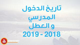 العطل المدرسية 2019