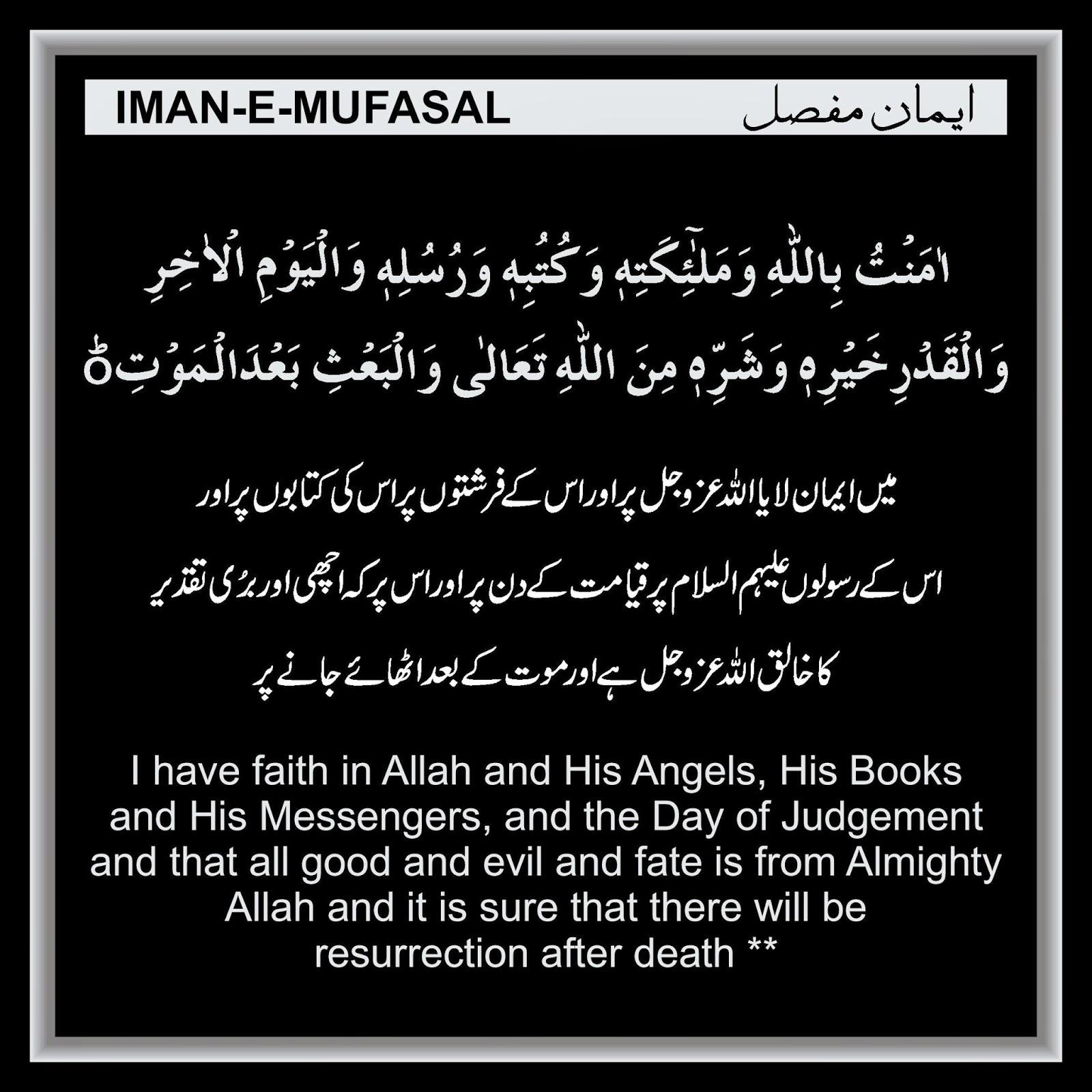 Iman-e-Mufassal MP3 Video PDF in Urdu and English