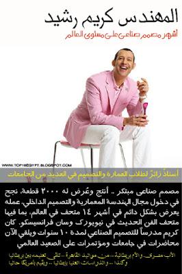 كريم رشدي
