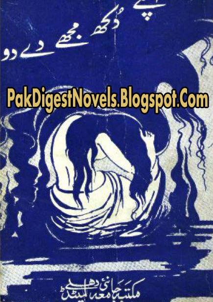 Apne Dukh Mujhe De Do Novel By Rajinder Singh Bedi Pdf Free Download
