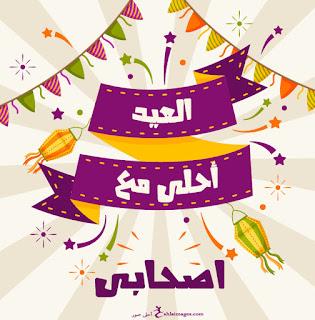 العيد احلى مع اصحابى