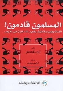 تحميل كتاب المسلمون قادمون pdf - أرون كوندناني