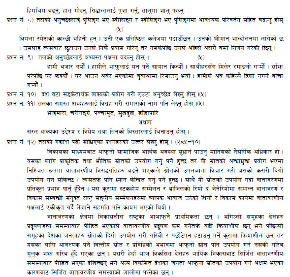 Hseb Question Papers