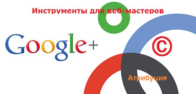 Как подтвердить авторство на блог в Google