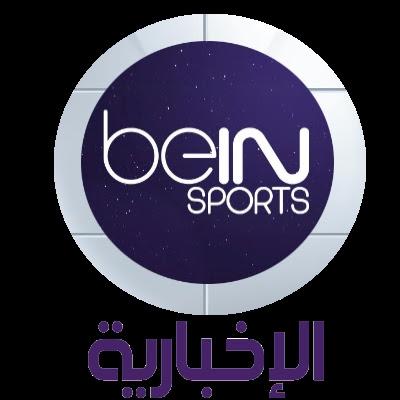 تردد قناة بين سبورت الاخبارية beIN SPORTS News علي النايل سات