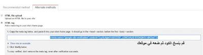 كيفية اثبات ملكية مدونتك علي بلوجر