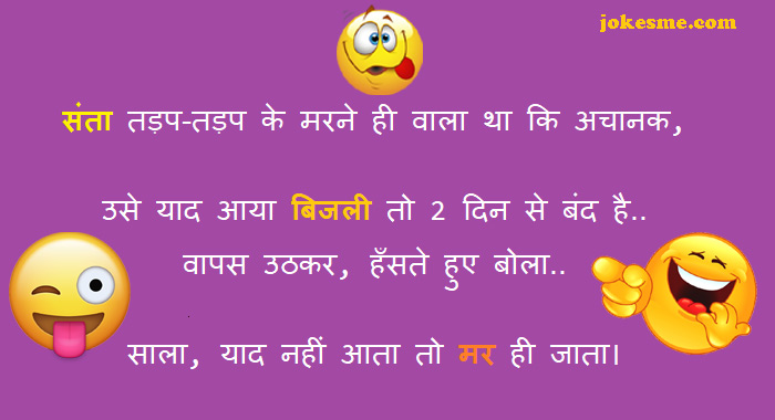 bhikhari-ki-girlfriend-hindi-jokes