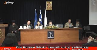 http://intv.gr/arxeio/synedria/item/estia-paterikon-meleton-imiimerida-peri-tis-provlimatikis-tou-neou-programmatos-ton-thriskeftikon