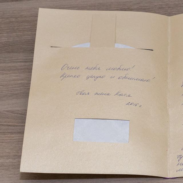 внутренняя сторона открытки