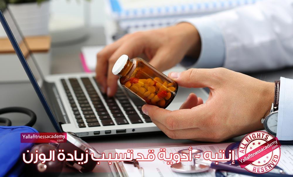 إنتبه - أدوية قد تسبب زيادة الوزن