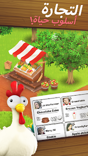 تحميل هاي داي Hay Day apk app 2017 آخر اصدار للأندرويد + اصدارات سابقة