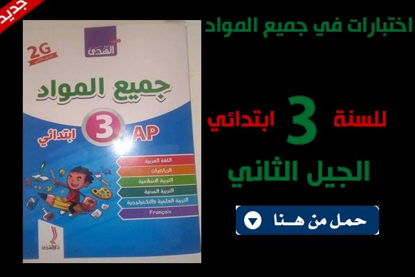 كتاب اختبارات السنة الثالثة ابتدائي الجيل الثاني جميع المواد
