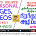 HOW TO DELETE PERSONAL PHOTOS VIDEOS PERMANENTLY | ANDROID TAMIL