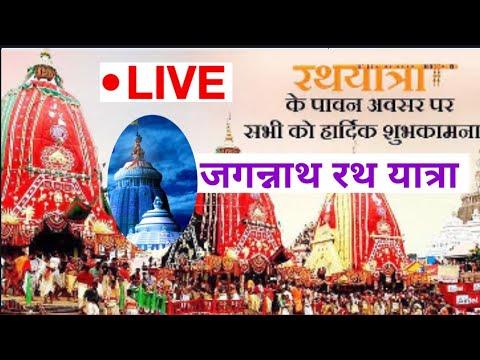 Jagannathji Rathyatra 2020 LIVE/odisa Rathyatra Live 2020/Jagannathpuri Rathyatra Live 2020
