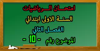 اختبار السنة اولى ابتدائي في الرياضيات فصل 1 جيل 2