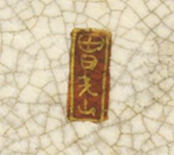Japanese Porcelain Marks - Nikkozan - 日光山