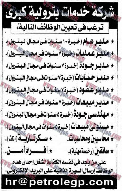 وظائف شركة خدمات بترولية منشور بالاهرام تطلب جميع المؤهلات 13 / 1 / 2017