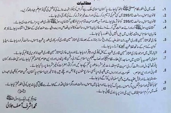 Demands Of Protesters From DChowk Islamabad Sit-in after Mumtaz Qadri's Execution