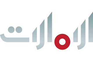 قناة ابوظبي الامارات بث مباشر