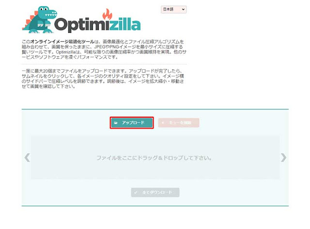 Optimizira使い方