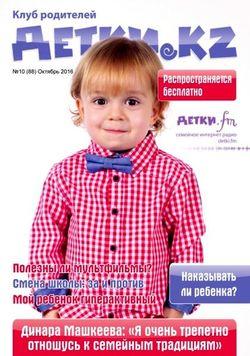 Читать онлайн журнал<br>Детки.kz (№10 октябрь 2016)<br>или скачать журнал бесплатно