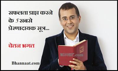 Chetan Bhagat Life Story in Hindi