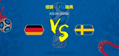如何觀看世界杯德國 vs 瑞典直播