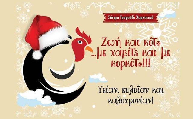 Οι Ποντιακές ευχές των συντελεστών της επιθεώρησης «Ζωή & Κότα με χαβίτς & με κορκότα!»