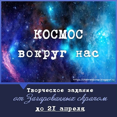 """ТЗ """"Космос вокруг нас"""""""