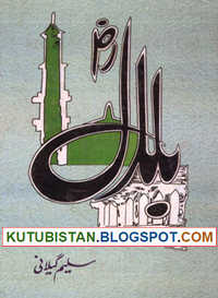 Bilal by Saleem Gilani