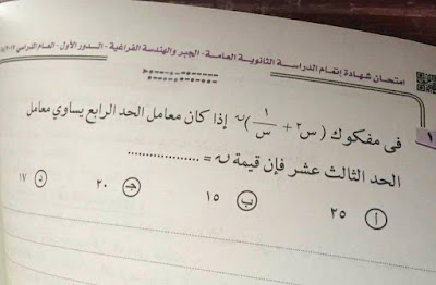 تسريب امتحان الجبر والهندسة الفراغية للثانوية العامة 2018 بالإجابات بعد أقل من نصف ساعة