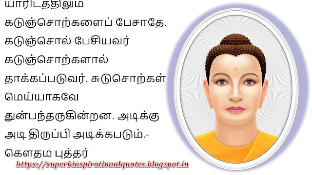 Buddha Inspirational Words in Tamil # 06