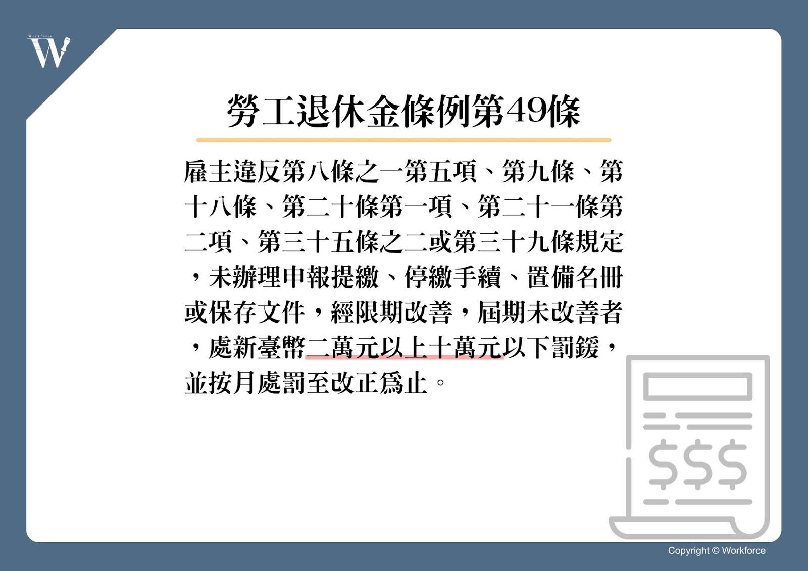 勞工退休金條例第49條