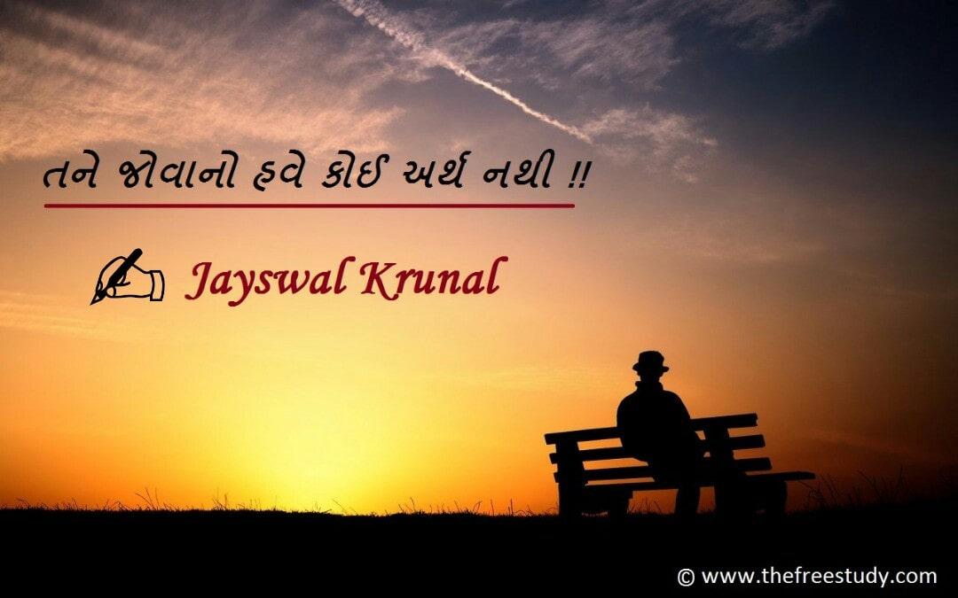 Tane jovano have koi arth nathi તને જોવાનો હવે કોઈ અર્થ નથી !! By Jayswal Krunal RJ Author, Poet