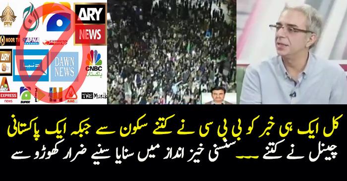 Zarrar Khuhro's Factual Analysis on Shutdown of Tv Channels