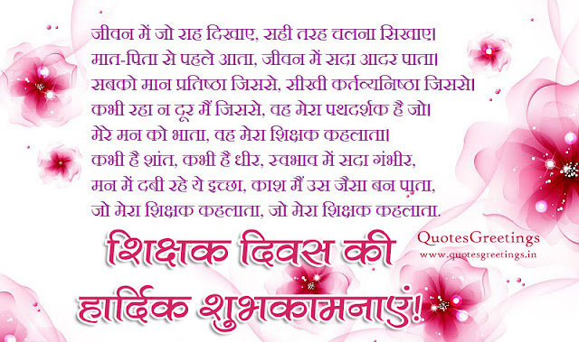 Happy teachers day hindi wishes message and inspiring thoughts happy teachers day hindi wishes message the best teachers day inspiring thoughts with images pay regards to teachers in hindi language m4hsunfo