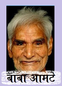 biography, baba amte son, baba amte anandvan, baba amte in marathi, baba amte images, vikas amte, sadhana amte, baba amte death, baba amte quotes