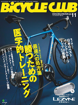 BiCYCLE CLUB (バイシクルクラブ) 2019年11月号 zip online dl and discussion