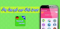 http://www.lernendeutsch99.com/2018/07/DEU.URDU-MOH.html