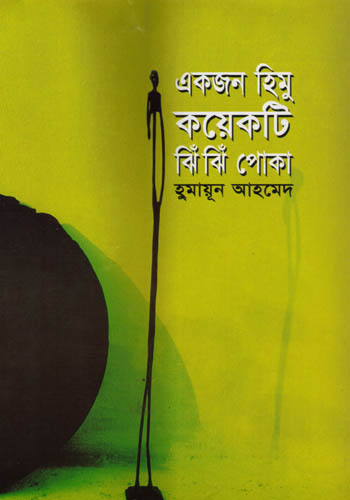 HIMU RIMANDE BY HUMAYUN AHMED DOWNLOAD